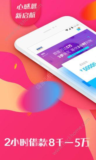 钱秒到贷款官方版app下载安装图1: