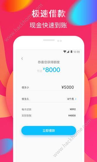 借机花贷款官方版app下载安装图2: