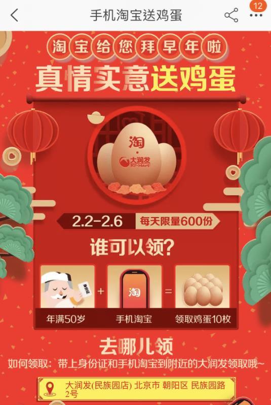 淘宝免费鸡蛋在哪领取?手机淘宝送鸡蛋是真的吗?[多图]