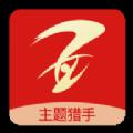 经传软件主题猎手app手机版下载 v2.8.6