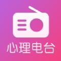 心理电台吧app官方手机版下载