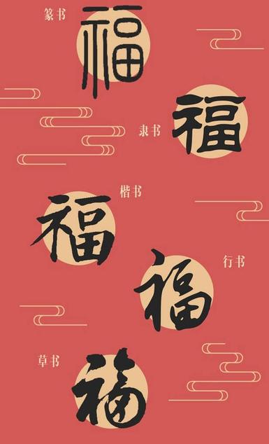 支付宝集五福福字二维码图片 2018支付宝集五福百福图分享[多图]