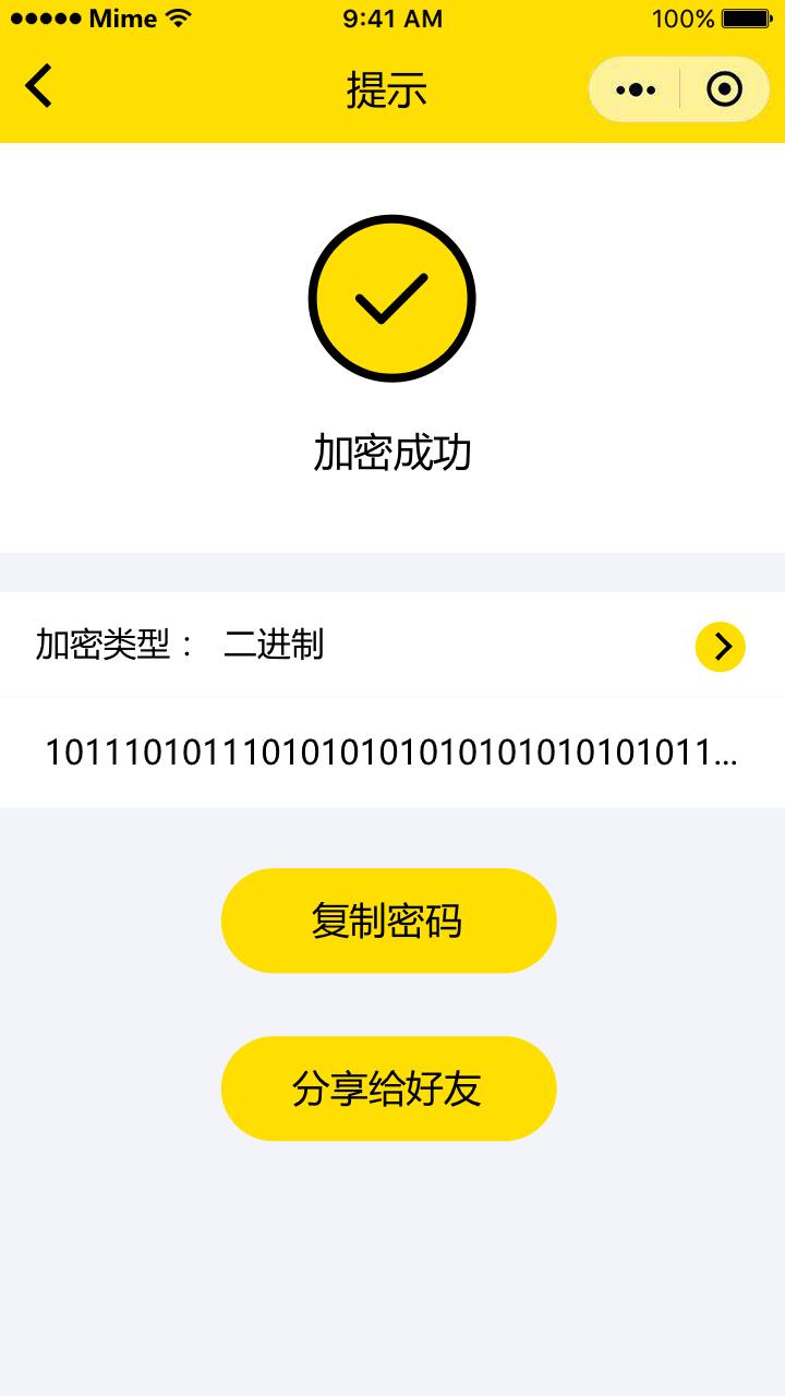 Mime密码小程序截图