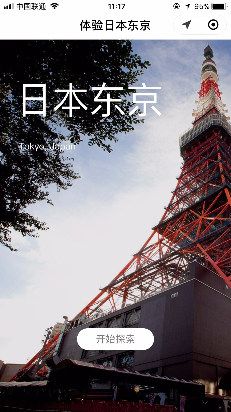 体验日本东京小程序截图