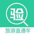 渝北区旅游直通车验票手机版app官方下载 v1.0
