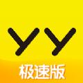 YY极速版官方app下载安装 v1.0.0