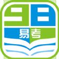 98易考网app软件手机版下载 v1.0.0