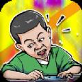 ��逄粽�2游戏安卓版下载 v1.11