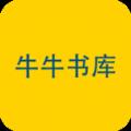 牛牛书库app官方手机版下载 v0.0.1