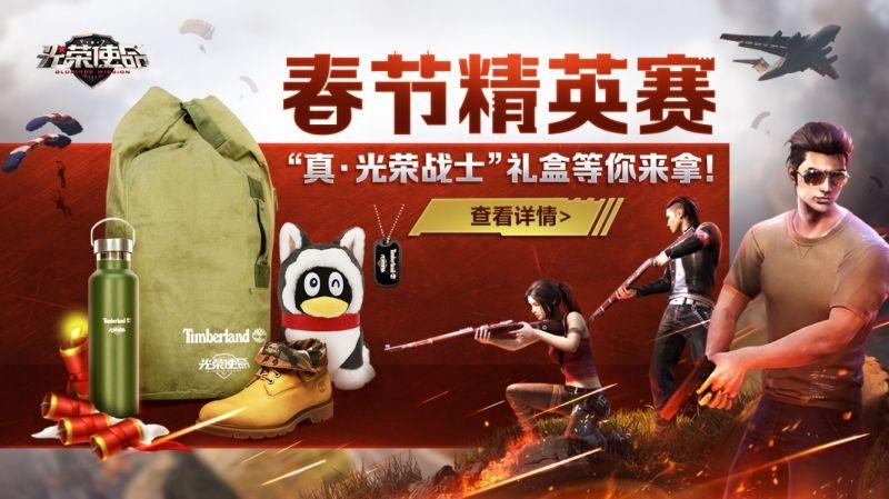 光荣使命2月8日更新公告 春节精英赛、快速模式开启[多图]