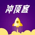 冲顶客软件app下载手机版 v1.11.0