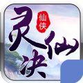 9099灵仙决手游官网下载 v4.71.51