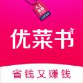 优菜书购物平台app下载手机版 v1.0