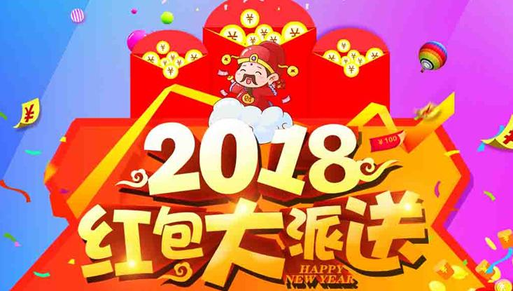 2018红包