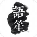 语笙app安卓手机版下载 v1.0.0