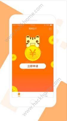 萌虎白卡贷款官方app手机版下载图3: