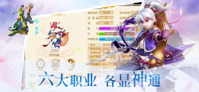 西游记女儿国百度版安卓手机游戏图4: