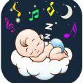 宝宝哄睡神器app官方版苹果手机下载 v1.0.6