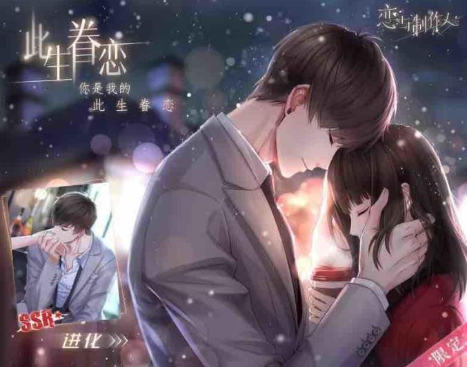 恋与制作人2月8日更新公告 春节系列活动开启[多图]