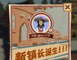 边境之旅2月9日更新公告 市政厅、中国风地图解锁[多图]
