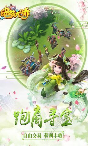 绝世天骄手机游戏官网图4: