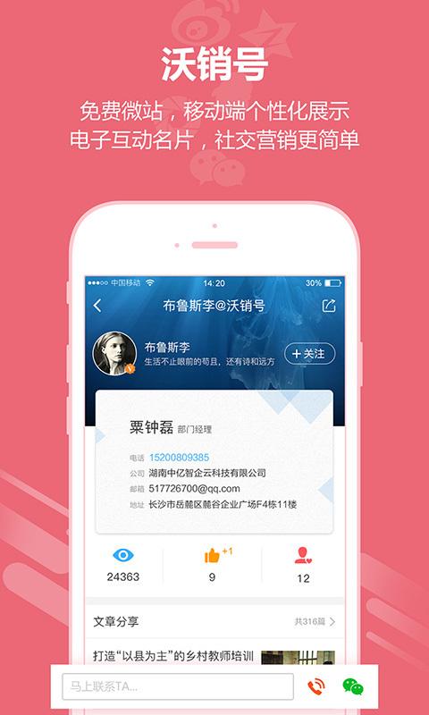 沃销app手机版官方下载图4: