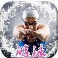 专业学游泳app官方版苹果手机下载 v5.0