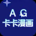 AG卡卡漫画官方app手机版下载 v0.0.1