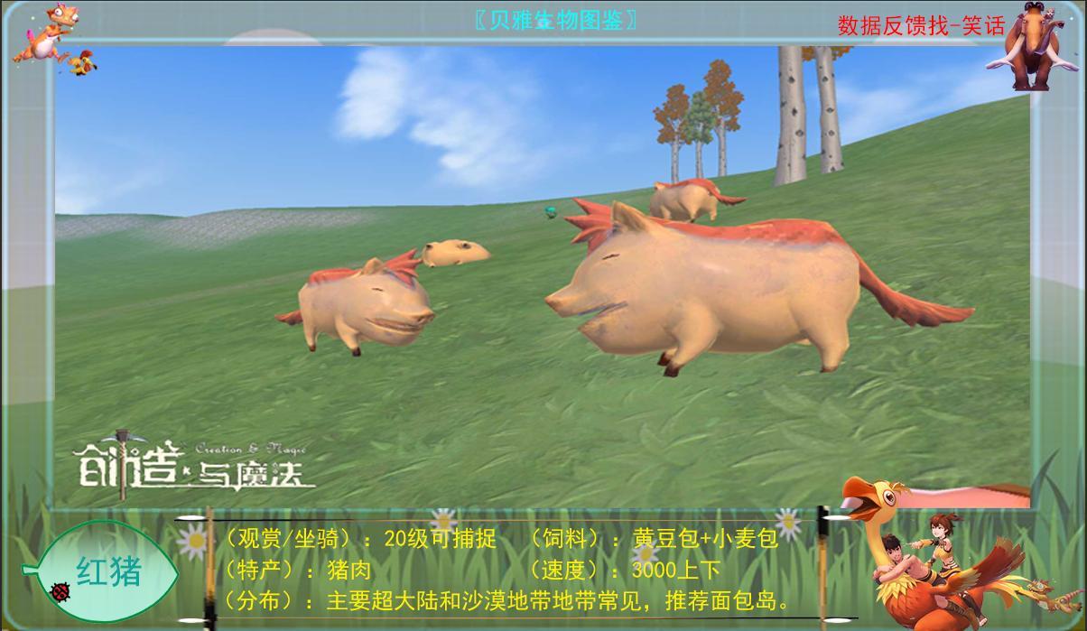创造与魔法红猪吃什么?红猪怎么驯服?[多图]
