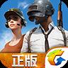 绝地求生大逃杀中文版手机游戏 v1.0.2.4.0