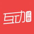 互动试卷app手机版软件下载 v1.0.0