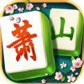 千古萧山麻将游戏最新版 v1.0