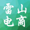 雷山电商平台app下载手机版 v1.0.0