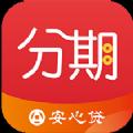 安心分期官方app下载手机版 v1.0.0