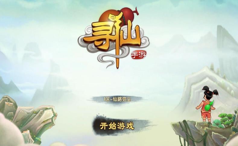寻仙手游3月1日更新公告 元宵节活动正式开放![多图]