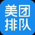 美团排队叫号系统app官方软件下载 v1.4.0