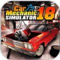 汽车修理工模拟器18无限金币完整破解版 v1.1.7