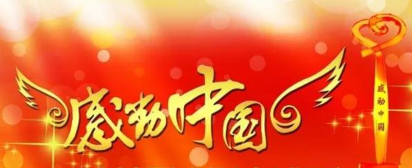 2018感动中国十大人物颁奖典礼晚会直播视频完整版地址[多图]