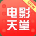 新电影天堂最新破解版app安卓版下载 v7.0.1
