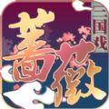 三国蔷薇英雄传无限元宝内购破解版 v1.0