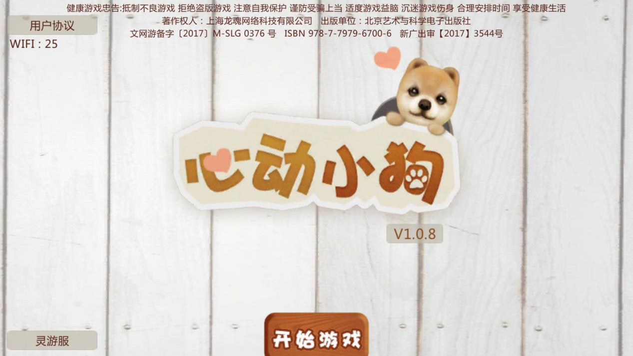 心动小狗评测:免费领个狗狗来镇宅[多图]