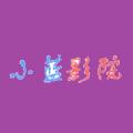 小蓝影院官方app下载手机版 v1.0