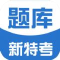 新特考题库app手机版软件下载 v1.0