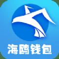 海鸥钱包贷款官方版app下载 v1.0