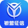 银盟征信app手机版软件下载 v1.0
