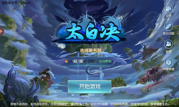 太白决游戏官网下载图4: