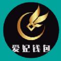爱妃钱包贷款官方app下载手机版 v1.0