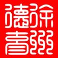 徐州德育app下载安装官方手机版 v00.00.0015