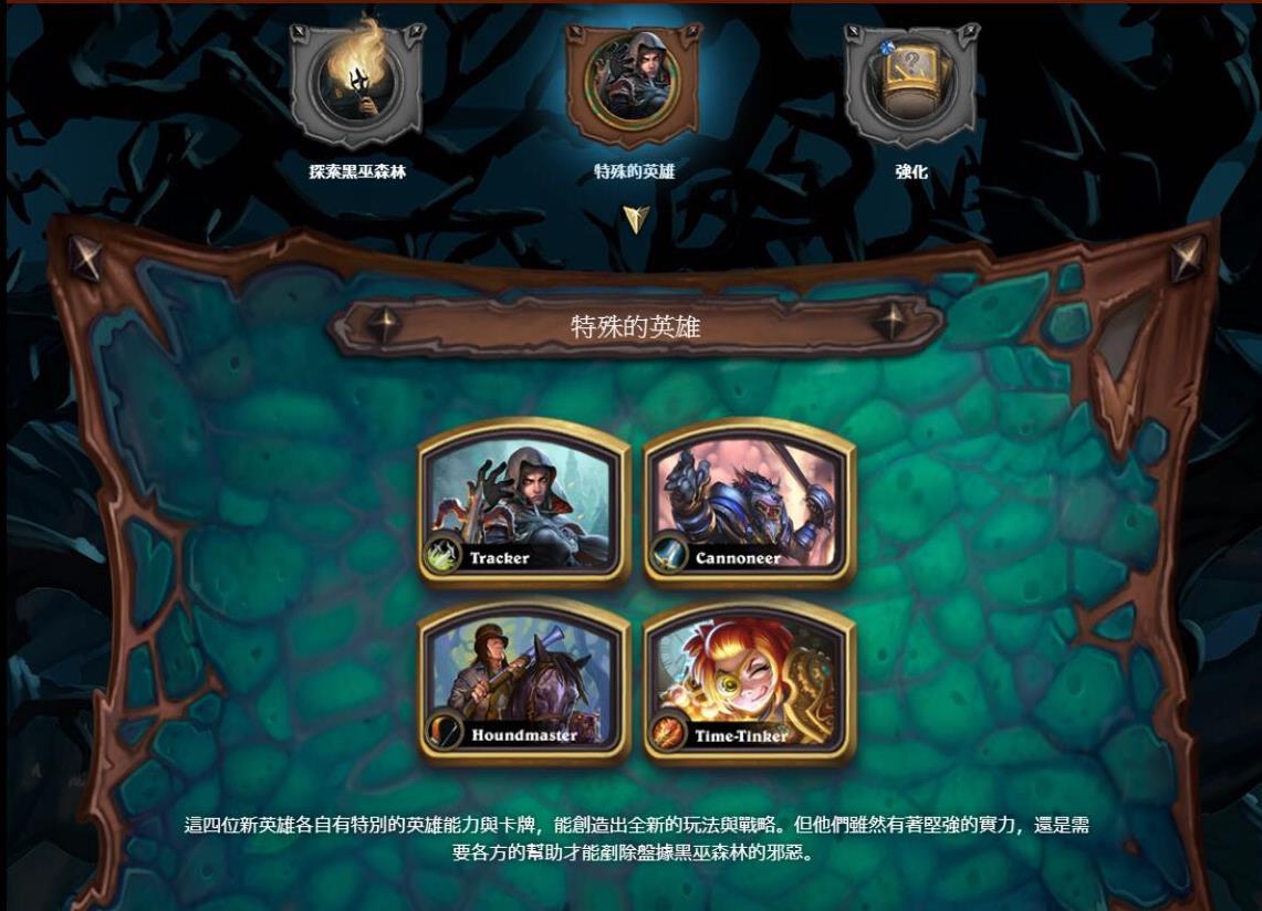炉石传说女巫森林冒险模式攻略大全 探索黑巫森林全关卡通关攻略[多图]