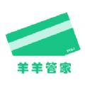 羊羊管家官方app下载手机版 v1.0.1